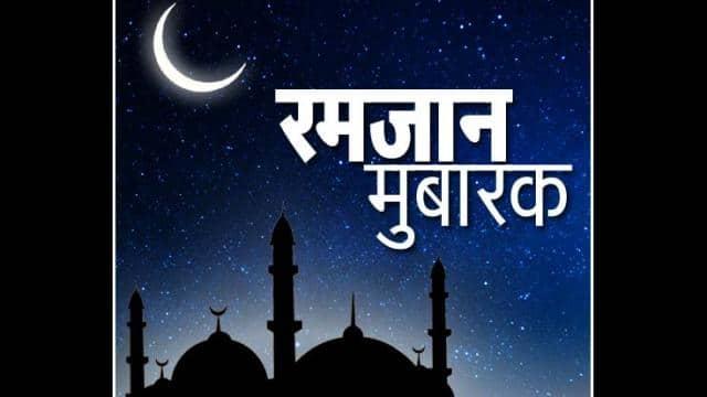 रमजान 2018