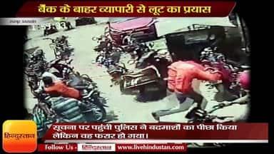 रुद्रपुर में एचडीएफसी बैंक के बाहर व्यापारी पर फायर झोंक लूट का प्रयास