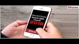 RBSE 12th result 2018: यूं अपने मोबाइल पर पाएं रिजल्ट का अलर्ट और देखें पूरी मार्क्सशीट