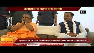 इलाहाबाद पहुंचे मुख्यमंत्री, कुम्भ के विकास कार्य देखे II CM Yogi arrived Allahabad