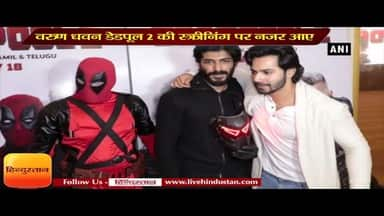 Varun Dhawan was spotted at a special screening of Deadpool 2