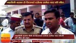 कानपुरःजहरीली शराब से रिटायर्ड दरोगा समेत चार की मौत