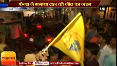 Fans celebrate CSK\'s victory in IPL 2018 finals
