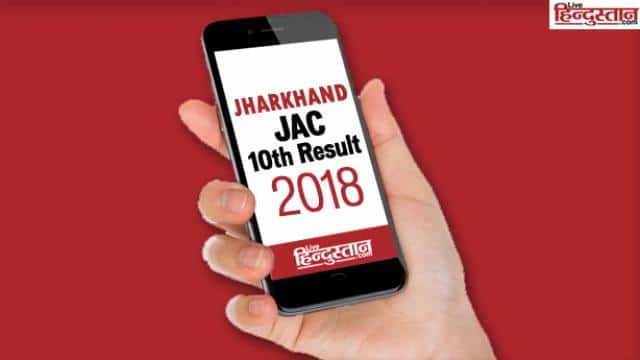 JAC Matric results 2018