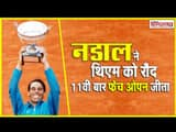 Nadal creates history with unprecedented 11th French Open title