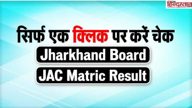 JAC 10th results 2018 declared