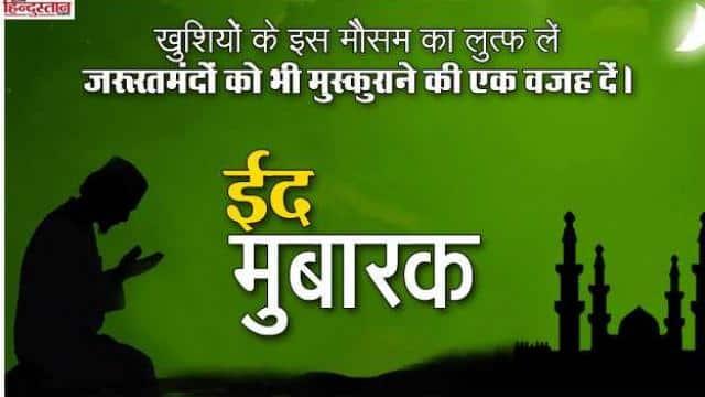 Eid Mubarak 2018 Send Best Eid Wishes Sms Whatsapp Sms Shayari And
