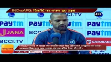 Sports News II Shikhar Dhawan is Happy with his record century Against Afghanistan