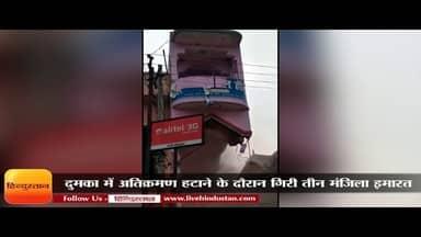 3 storey building collapse in Jaharkhand II अतिक्रमण हटाने के दौरान गिरी तीन मंजिला इमारत