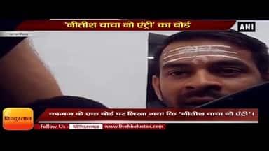 Bihar News I Tej Pratap yadav has put a board \'No entry Chacha\' I \'No entry Chacha\'