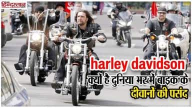 why harley davidson is favorite of bike lovers