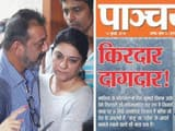 संजय दत्त की बहन ने RSS को दिया करारा जवाब