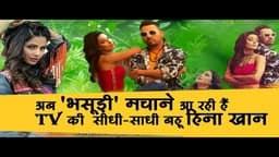 अब 'भसूड़ी' मचाने आ रही हैं TVकी सीधी-साधी बहू हिना खान