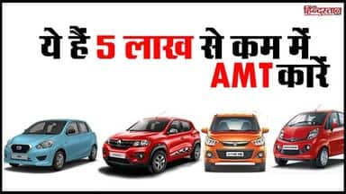 5 amt cars in less than five lakhs