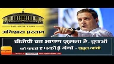 Rahul Gandhi target bjp and pm modi I Rahul gandhi during no confidence motion
