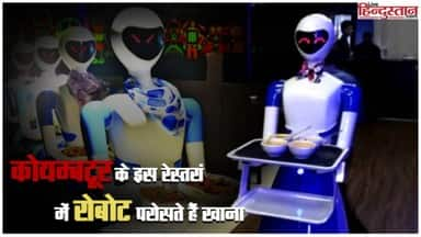 Robot themed restaurant launched in Coimbatore Tamil Nadu