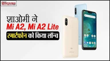 Xiaomi Mi A2 and Mi A2 Lite Android One phones launched