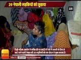 Delhi News I Human trafficking DCW rescued 39 Nepali girls from Delhi hotel
