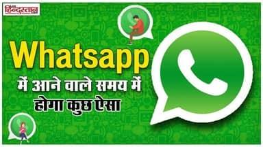 इंस्टैंट मैसेजिंग एप Whatsapp के यूजर्स के लिए एक अहम खबर है। कंपनी लगातार अपनी एप को अपडेट और नए फी