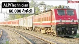RRB Recruitment 2018, ALP and Technician Posts Group C Exam 2018
