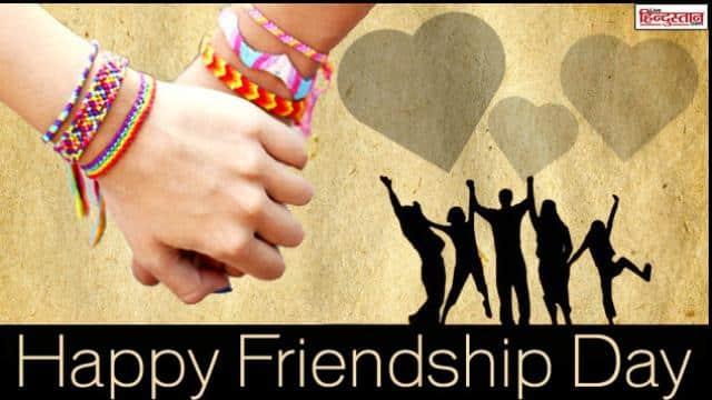 Friendship Day 2018: सोशल मीडिया पर छाया फ्रेंडशिप डे का बुखार, वायरल हो रहे दोस्ती के ये मैसेज