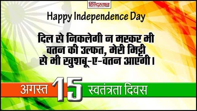 send happy independence day 2018 shayari wishes quotes sms