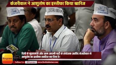 Aam admi party leader ashutosh resigned from party II केजरीवाल ने आशुतोष का इस्तीफा किया खारिज