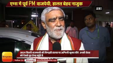 Vajpayee NEWS II Vajpayee's condition remains critical- Ashwini Kumar Choubey