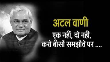 Atal Bihari Vajpayee Death II Atal Bihari Vajpayee poems