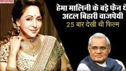 हेमा मालिनी के बड़े फैन थे अटल बिहारी वाजपेयी, 25 बार देखी थी ये फिल्म