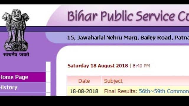 BPSC Final Results: 56th to 59th Common Combined Competitive