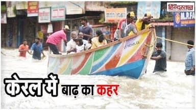Kerala floods photos