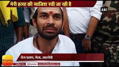 BiharNews II Tej Pratap alleges RSS BJP conspiring to murder him