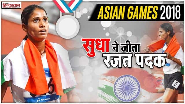 Sudha wins Silver for india in 3000 meter Steeplechase