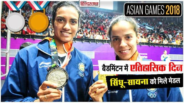 PV Sindhu and Saina Nehwal bring home first women's singles medals in badminton