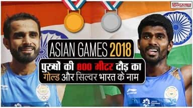 Manjit Singh wins gold and Jinson Johnson wins silver in 800 metres for india