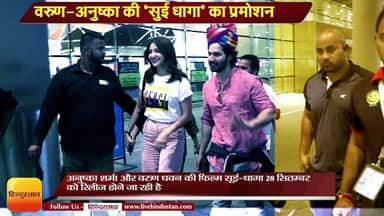 Bollywood News II Aushka Sharma And Varun Dhawan return from Jaipur after sue Dhaga promotion