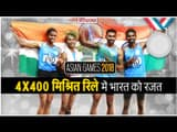 indian team won silver medal in 4X400 meters mixed relay