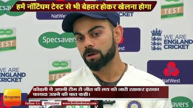 India vs England test Series 2018 Fourth test South Hampton momentum is with India Says Virat Kohli