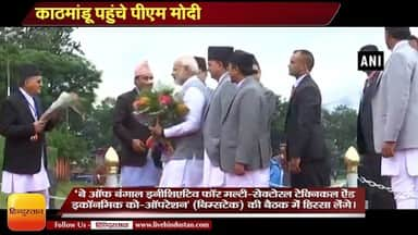 Prime Minister Modi on the two-day visit to Nepal take part in BIMSTEC summit
