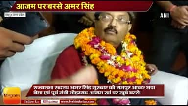 UP NEWS II Amar Singh lambasts Azam Khan in his constituency at Rampur on Thursday