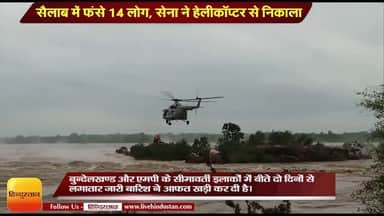 MP News II 14 people stranded in Betwa flood army rescued from helicopter in Bundelkhand