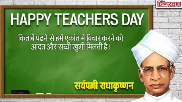 #Teachers day