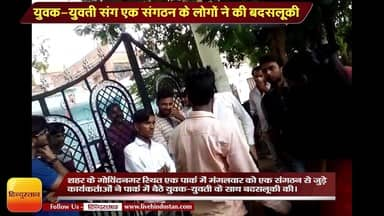 Uttar Pradesh News II Misbehave with couple in kanpur video viral