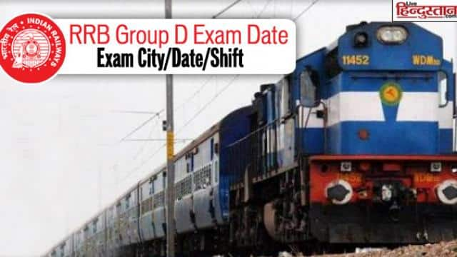 rrb group d admit card and rrb group d exam date 2018