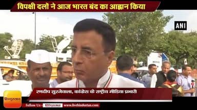 Baharat Bandh II Congress blames BJP's greed for fuel price hike
