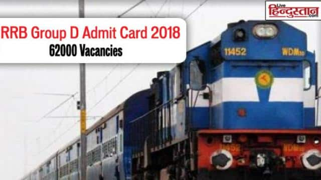 rrb group d exam date and admit card 2018