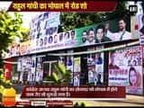 mp election 2018 II  congress president rahul gandhi roadshow in bhopal today