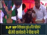 Jharkhand News II BJP worker washes feet of Godda MP Nishikant Dubey & drinks that water
