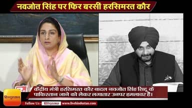 Harsimrat Kaur attack navjot singh sidhu says he is a new agent of pakistan